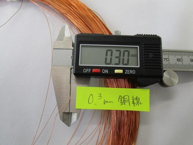 0.3mm銅線-min