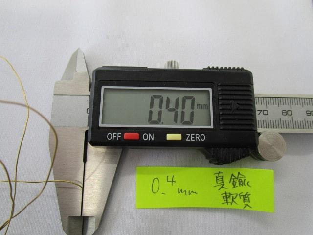 0.4mm軟質-min
