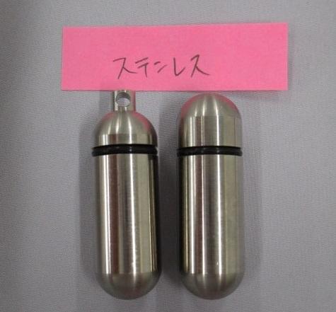 ステンレス製金属カプセル