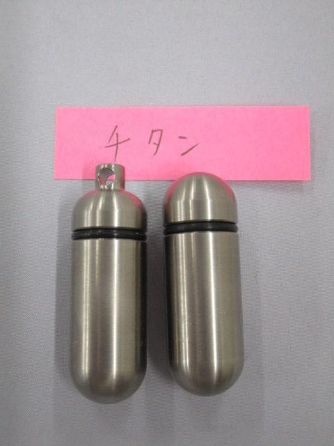 チタン製金属カプセル