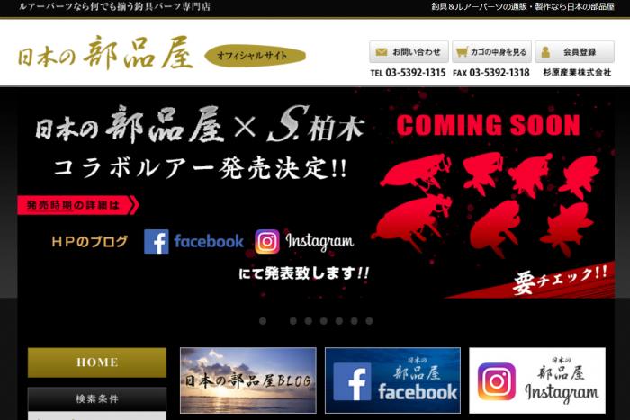 日本の部品屋ホームページ