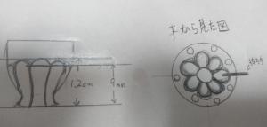 金属製オリジナルチャームのスケッチ